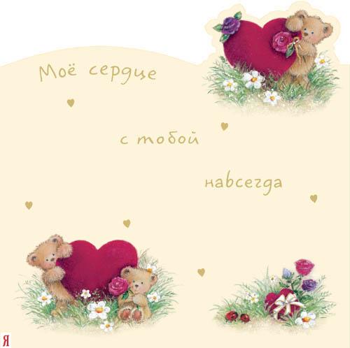 Красивые открытки на аву о любви
